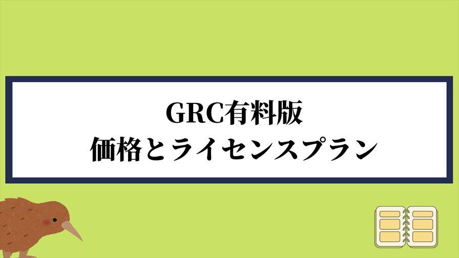 GRC有料版の価格とライセンスプラン