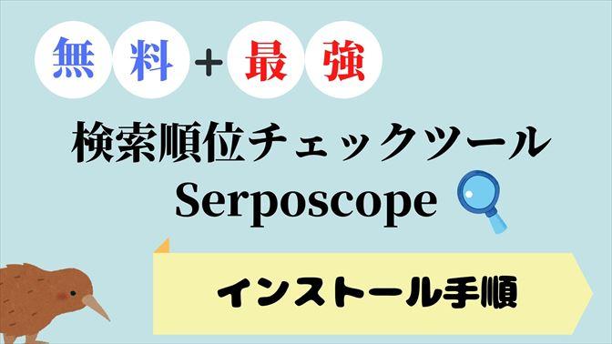 Serposcopeのインストール手順