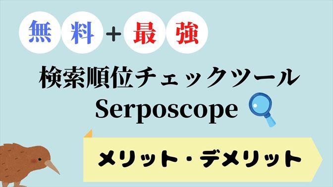 Serposcopeのメリット・デメリット