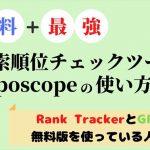 Serposcopeの使い方をやさしく解説!~【無料検索チェックツールの中で最強】