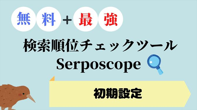 Serposcopeの初期設定