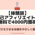 【体験談】自己アフィリエイトで無料で4000円獲得!~【手順をやさしく解説】