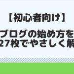 【初心者向け】ブログの始め方を画像27枚でやさしく解説!