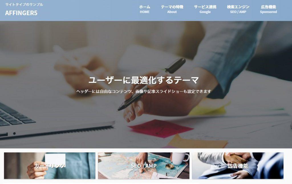 ブログの始め方(初心者)_WordPressおすすめテーマ-1