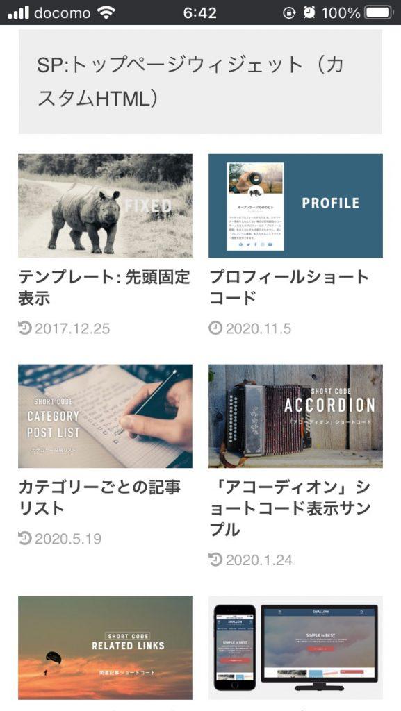 ブログの始め方(初心者)_WordPressおすすめテーマ-11
