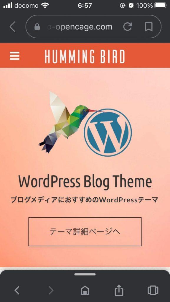 ブログの始め方(初心者)_WordPressおすすめテーマ-13