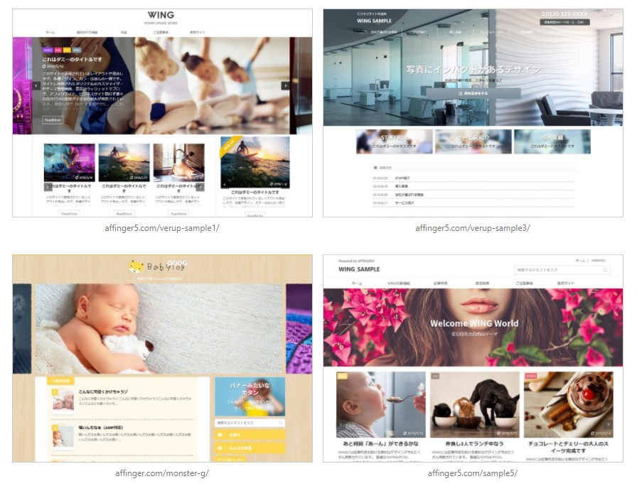 ブログの始め方(初心者)_WordPressおすすめテーマ-2
