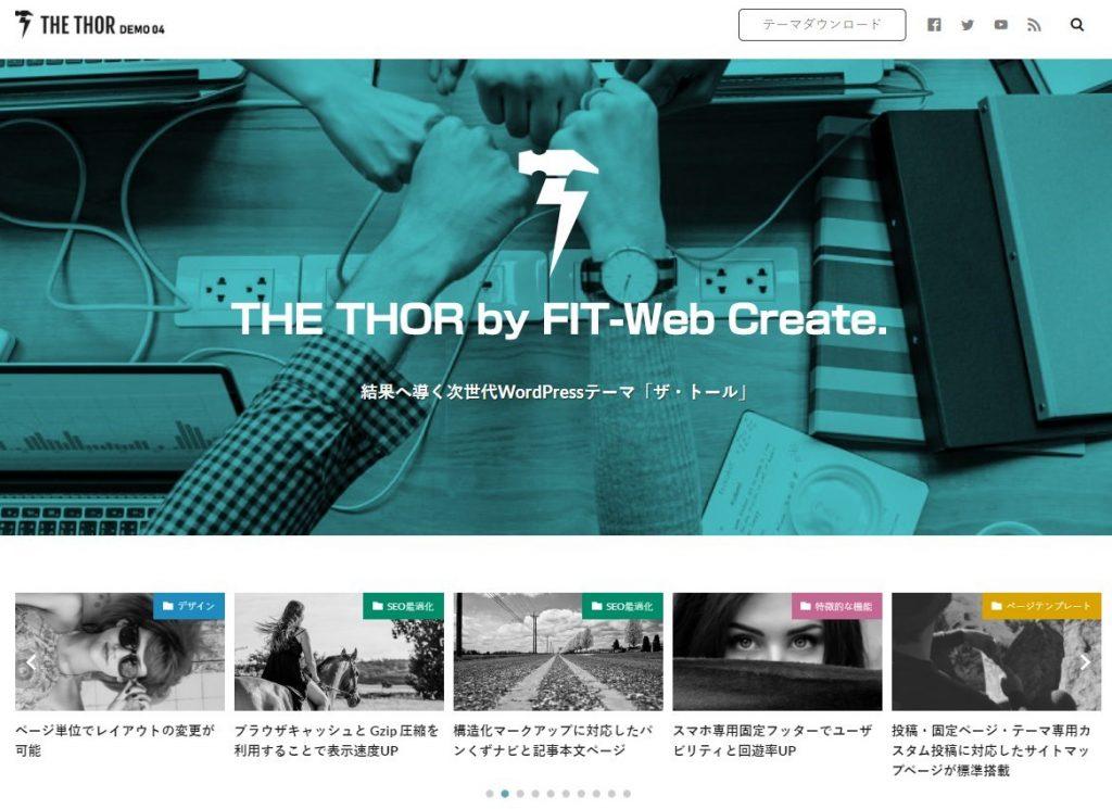 ブログの始め方(初心者)_WordPressおすすめテーマ-3