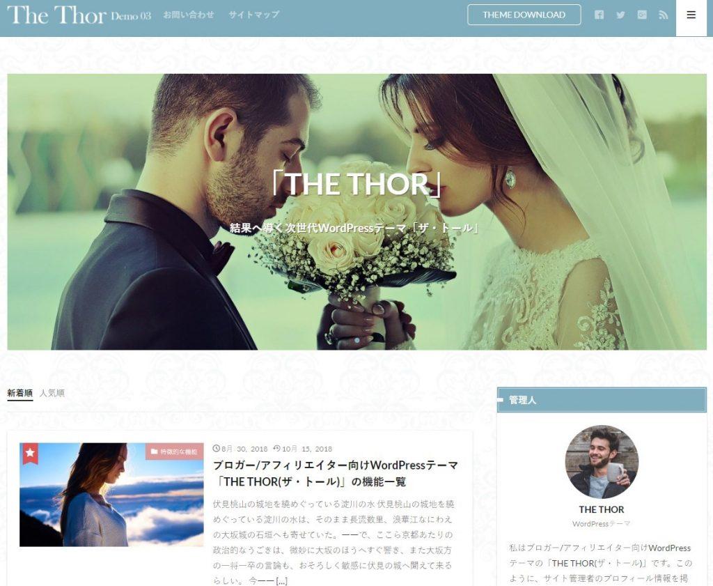 ブログの始め方(初心者)_WordPressおすすめテーマ-4