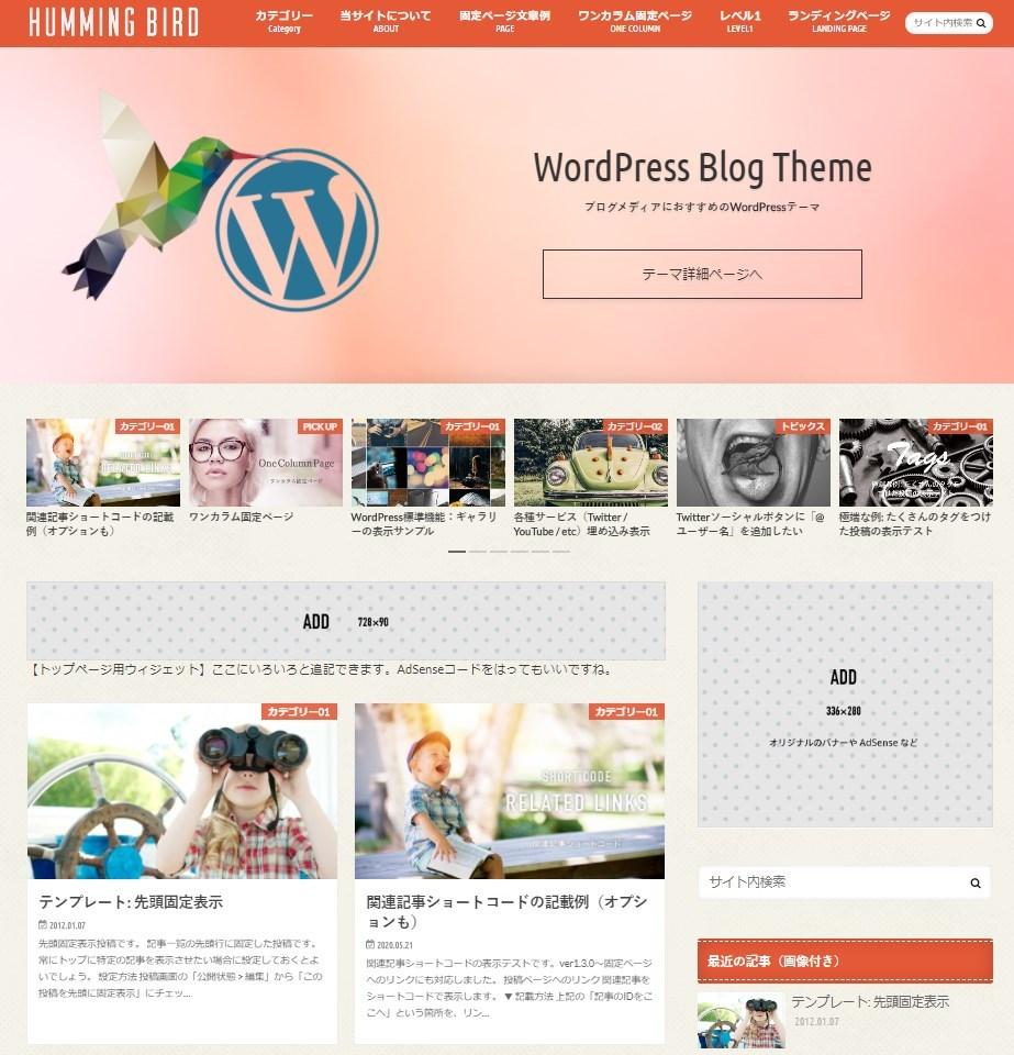 ブログの始め方(初心者)_WordPressおすすめテーマ-9