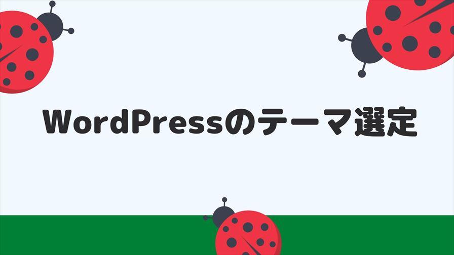 ブログの始め方(初心者)_WordPressのテーマ選定
