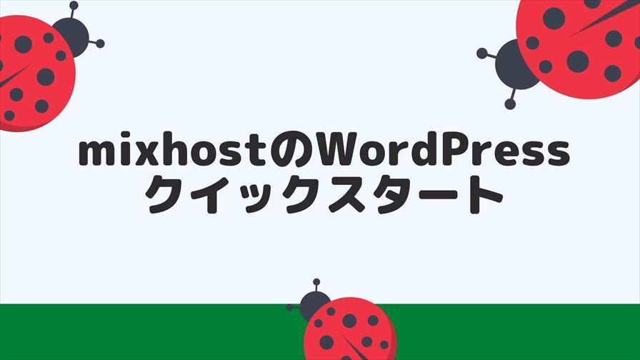 ブログの始め方(初心者)_mixhostのWordPressクイックスタート
