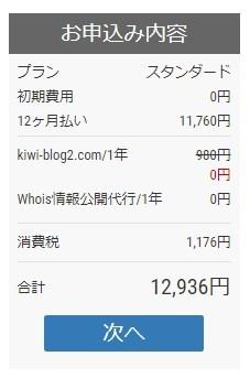 ブログの始め方(初心者)_mixhost_WordPressクイックスタート-10