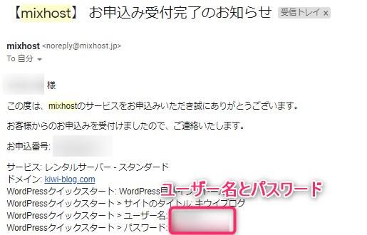ブログの始め方(初心者)_mixhost_WordPressクイックスタート-11