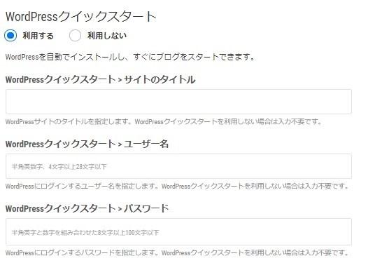 ブログの始め方(初心者)_mixhost_WordPressクイックスタート-4-2