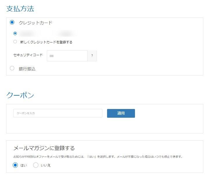 ブログの始め方(初心者)_mixhost_WordPressクイックスタート-9