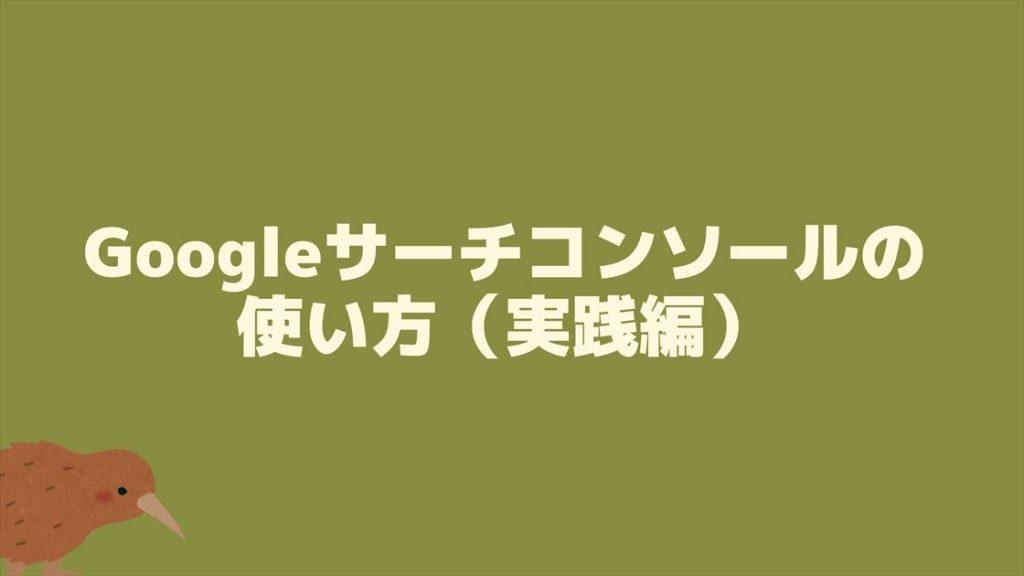 Googleサーチコンソールの使い方(実践編)