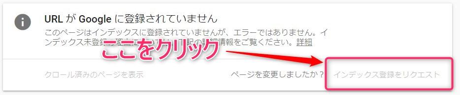 Googleサーチコンソール使い方(基本)-10