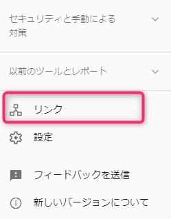 Googleサーチコンソール使い方(基本)-15