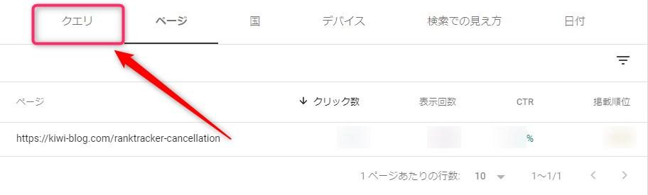 Googleサーチコンソール使い方(実践)-4