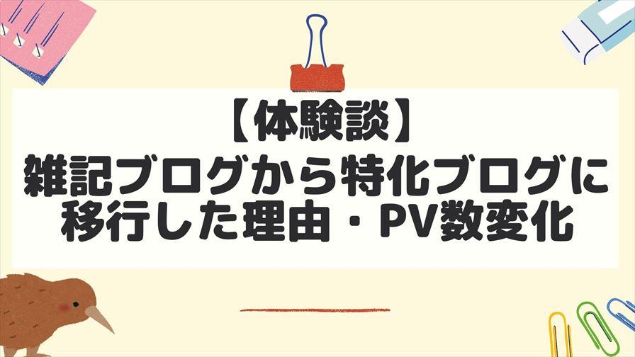 【体験談】雑記ブログから特化ブログに移行した理由・PV数変化
