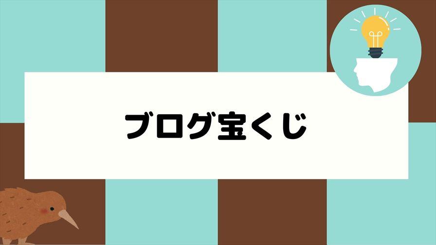 ブログの新サービス①:ブログ宝くじ