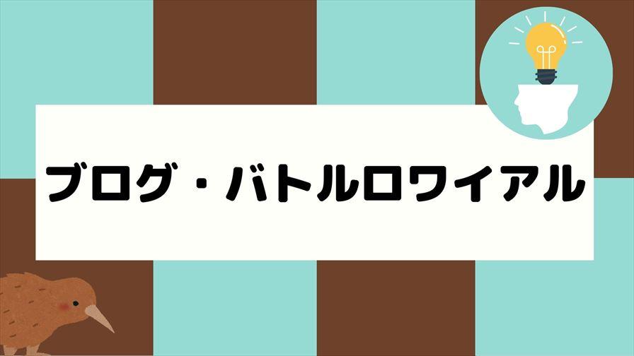 ブログの新サービス②:ブログ・バトルロワイアル