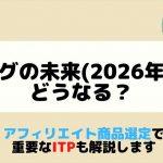 ブログの未来は?~2026年のブログ市場を予測!
