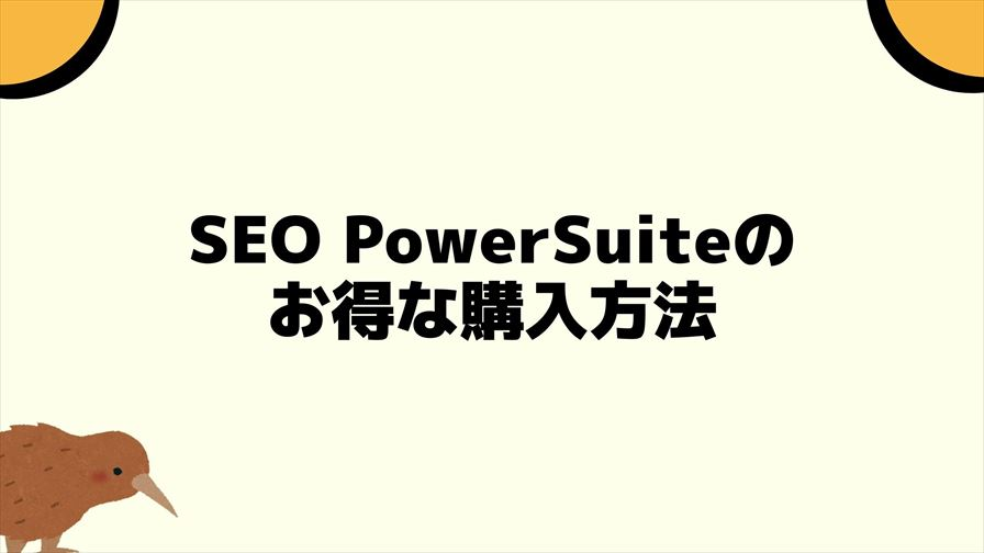SEO PowerSuiteのお得な購入方法