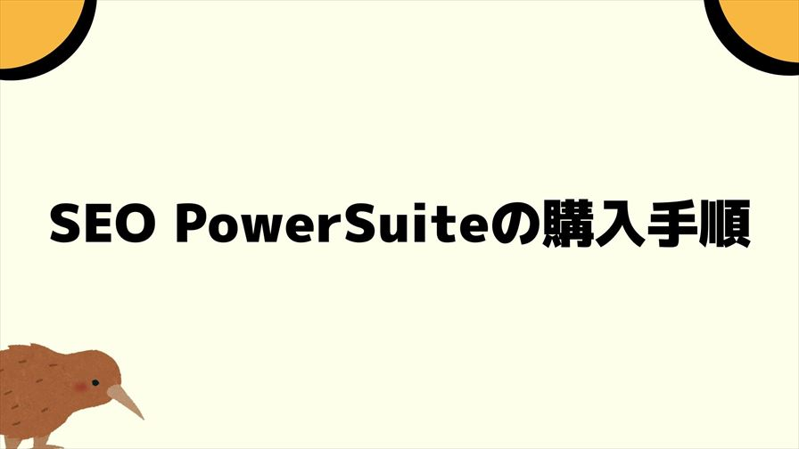 SEO PowerSuiteの購入手順
