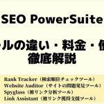 SEO PowerSuiteの4ツールの違い・料金・使い方を徹底解説