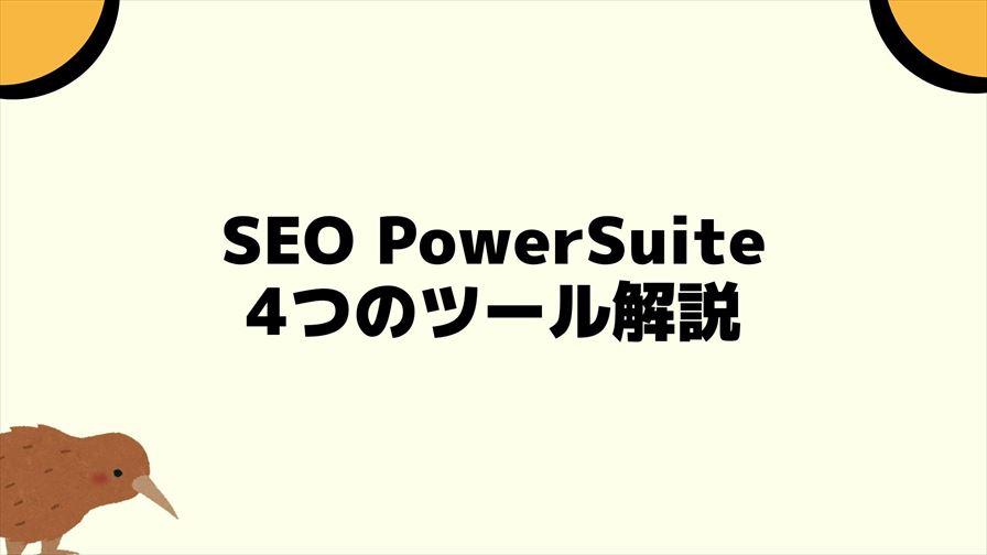 SEO PowerSuite:4つのツール解説