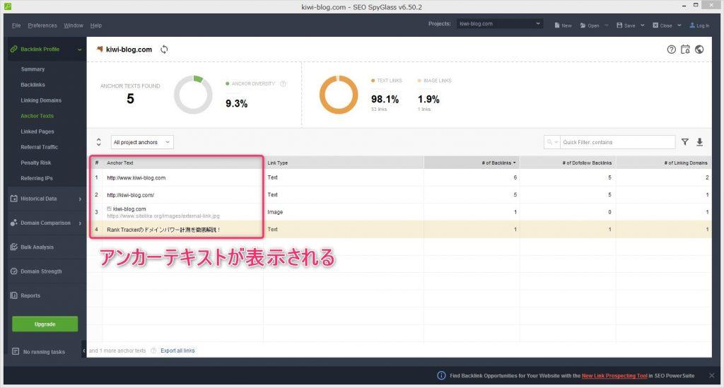 SEO PowerSuite_4ツールの違い・料金・使い方-04