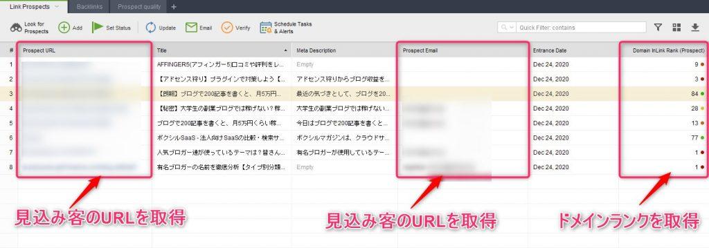 SEO PowerSuite_4ツールの違い・料金・使い方-05