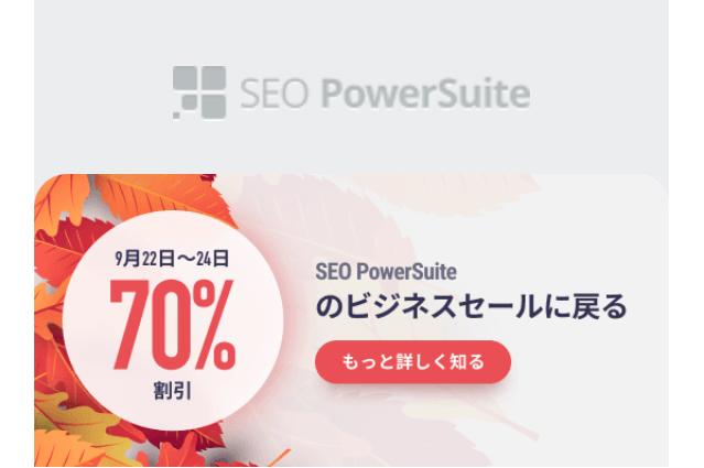 SEO PowerSuite_4ツールの違い・料金・使い方-08