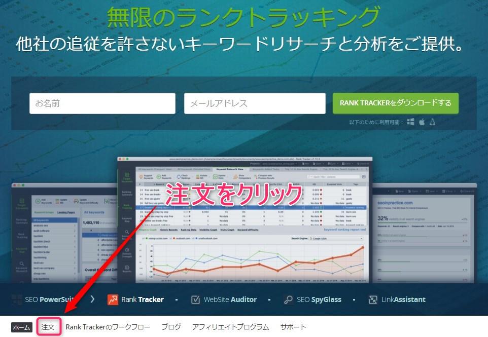 SEO PowerSuite_4ツールの違い・料金・使い方-10