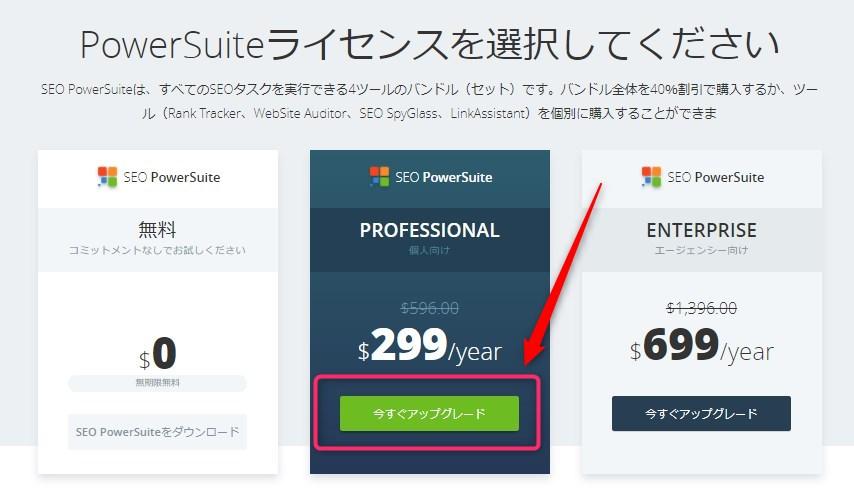 SEO PowerSuite_4ツールの違い・料金・使い方-15