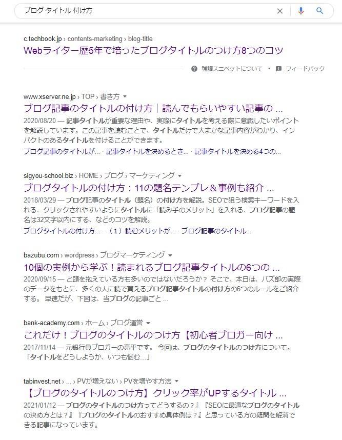 ブログ_タイトル_付け方-00