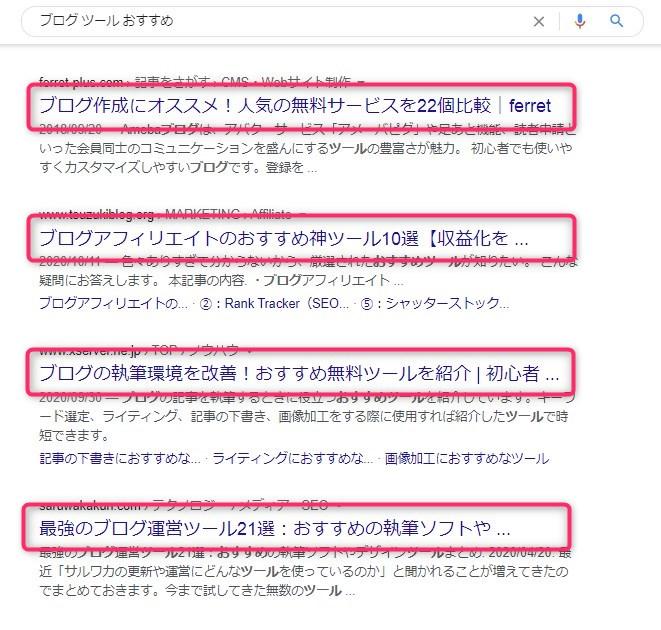 ブログ_タイトル_付け方-03