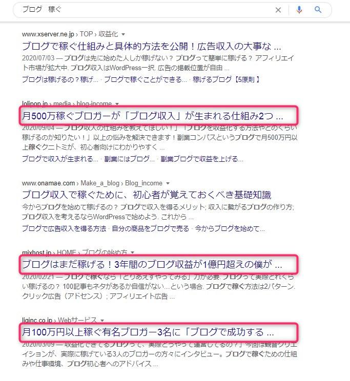 ブログ_タイトル_付け方-07