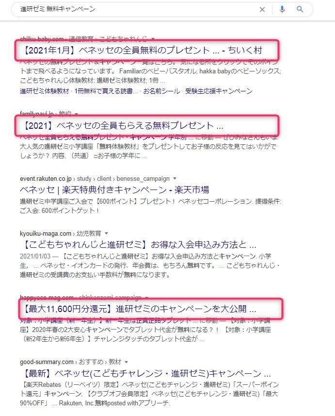 ブログ_タイトル_付け方-09
