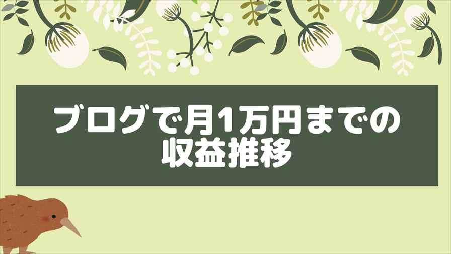 ブログで月1万円までの収益推移