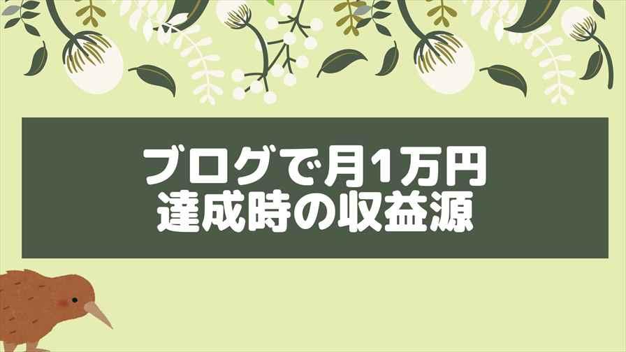 ブログで月1万円達成時の収益源