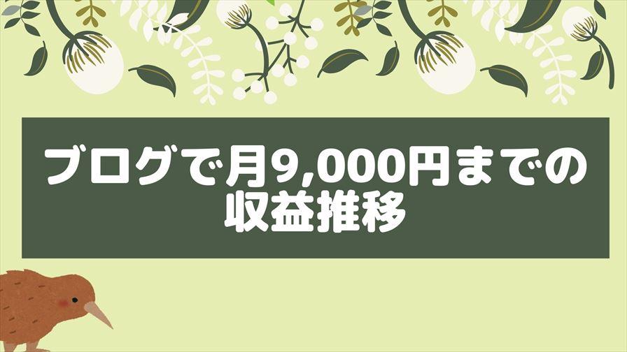 ブログで月9,000円までの収益推移