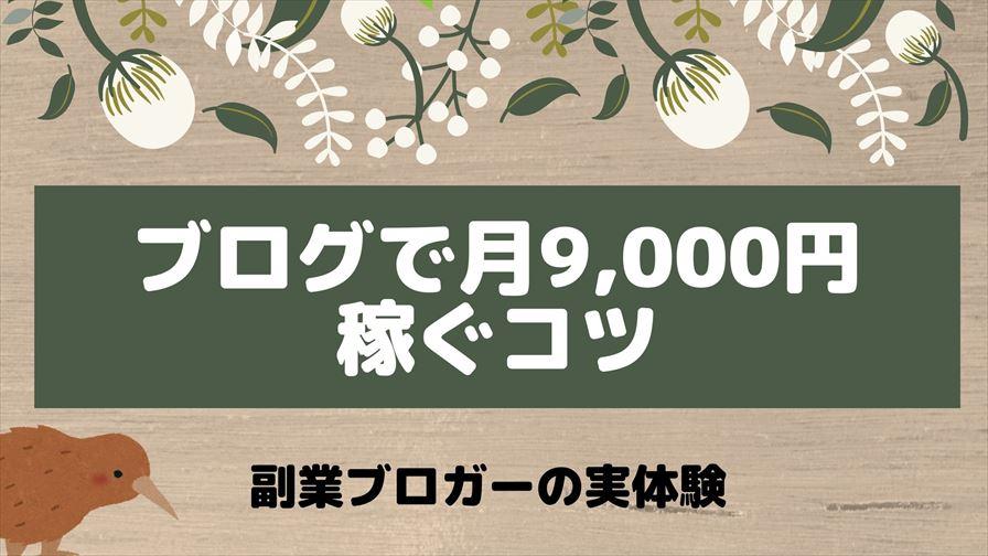 ブログで月9,000円稼ぐコツ~副業ブロガーの実体験