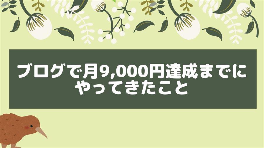 ブログで月9,000円達成までにやってきたこと