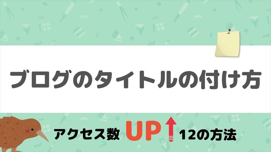ブログのタイトルの付け方~【アクセス数UP 12の方法!】