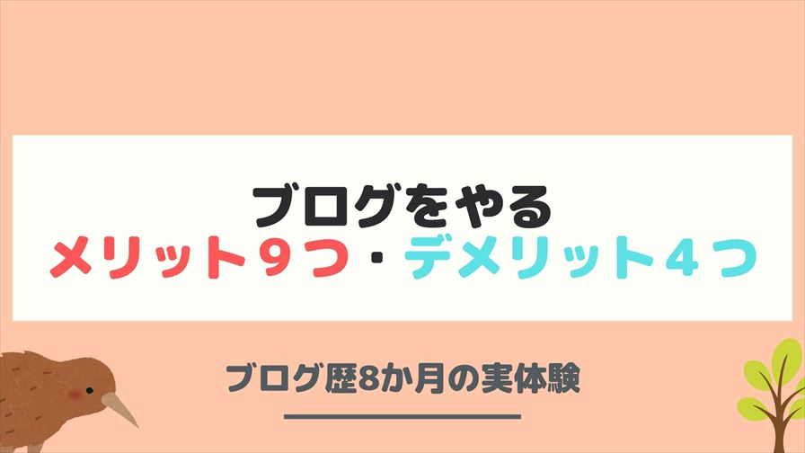 ブログのメリット9つ・デメリット4つを現役ブロガーが解説!