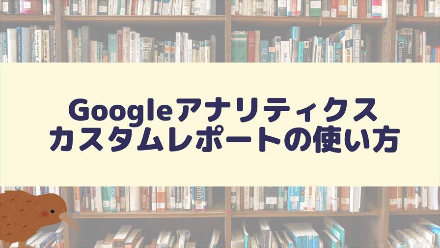 Googleアナリティクス カスタムレポートの使い方