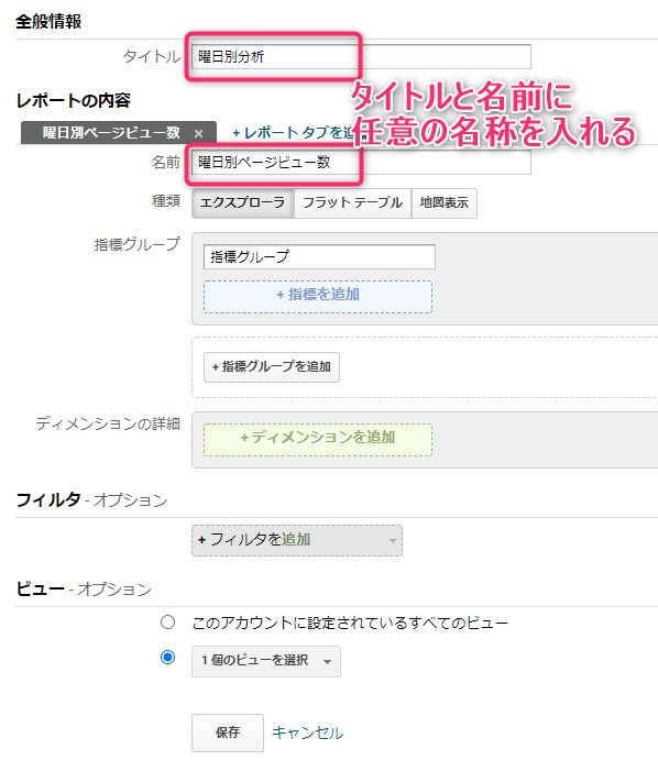 Googleアナリティクス_カスタムレポート_使い方-04